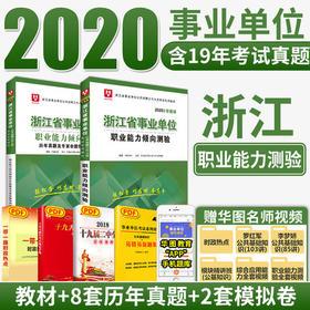 2020浙江事业单位职业能力测验教材+历年真题及预测试卷2本