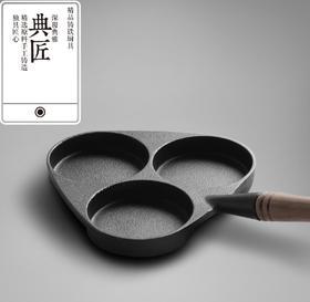【锅具】铸铁锅煎蛋锅鸡蛋汉堡锅蛋饺神器煎蛋器平底锅不粘锅生铁煎锅