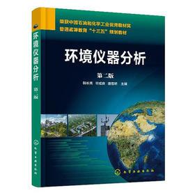 环境仪器分析第二版