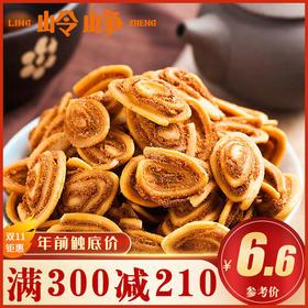 【满减参考价6.6元】酥脆耳朵片250g(童年的味道)