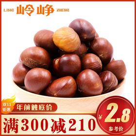 【满减参考价2.8元】糖炒栗子250g  | 现炒现卖(真空包装)