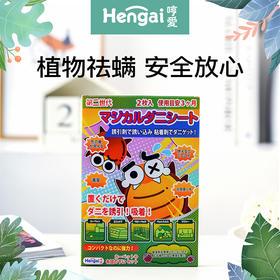 【物理除螨 全新二代】 日本hengai哼爱螨虫包 床上家用去螨虫神器杀螨祛防螨贴二代 可视杀螨除螨