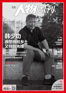 南方人物周刊杂志 2019年第34期 总612期 韩少功