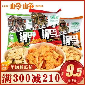 【满减参考价9.5元】锅巴16袋(番茄、孜然、麻辣等口味随机发)
