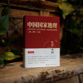 《中国国家地理》2020年日历:红框中国