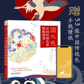 飞乐鸟图书 国之色 中国传统色彩搭配图鉴配色基础自学教材设计入门