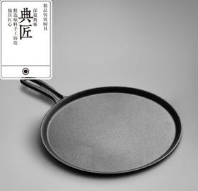【锅具】铸铁煎饼锅鏊子28cm家用摊煎饼果子工具生铁煎锅烙饼锅平底锅