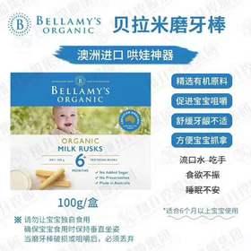 【磨牙棒】贝拉米Bellamy's婴幼儿磨牙棒6个月以上100g