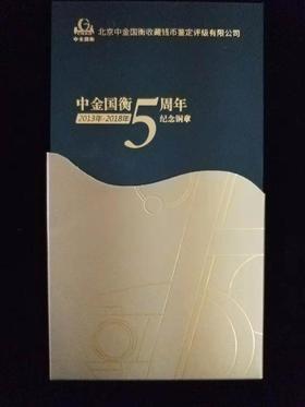 中金国衡5周年铜章卡册