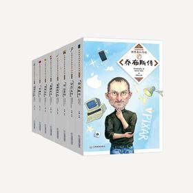 《写给孩子的世界名人传记》| 最具影响力的八位世界名人,拓宽孩子的人生格局