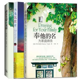 【限时8.5折+包邮】关于祷告3本书:奉他的名为家庭祷告、当他沉默时、转化生命的友谊