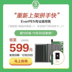 【低至599元 | 重新上架拼手快】印象笔EverPEN+印象笔记3年专业帐户实体卡