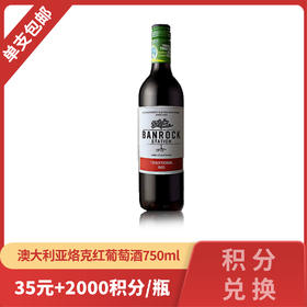 澳大利亚烙克红葡萄酒750ml