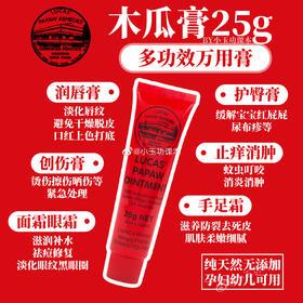 【木瓜膏】澳洲lucas papaw番木瓜膏25g