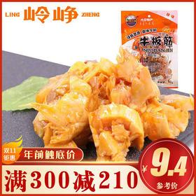 【满减参考价9.4元】牛板筋香辣味