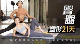 臀腿塑形21天进阶训练营—独家芭蕾舞动作设计
