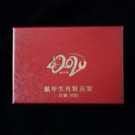 【钱博会】鼠年50克纯银元宝