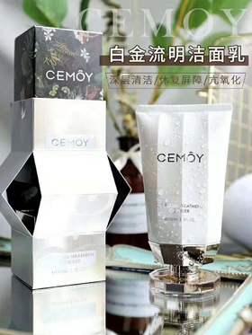 【氨基酸洁面】澳洲cemoy白金流明洗面奶氨基酸洁面乳100ML