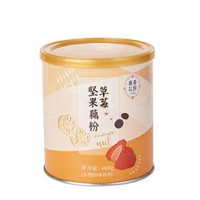 【新品】喜善花房 草莓坚果藕粉400g/罐