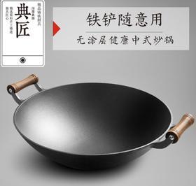 【锅具】铁锅 双耳典匠老式圆底炒锅40cm中式炒铸铁大尺寸无涂层
