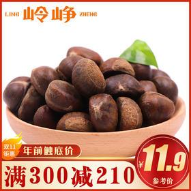 【满减参考价11.9元】 生板栗/ 珍珠小栗子500g