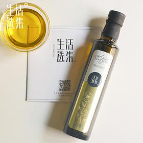 生活选集 有机亚麻籽油 宝宝专用食用油 250ml