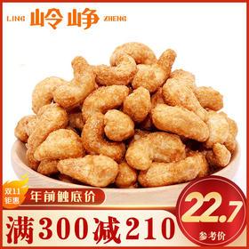 【满减参考价22.7元】炭烧腰果180g