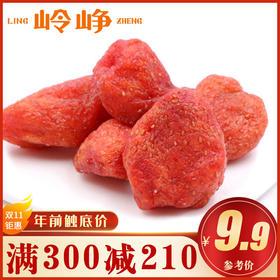 【满减参考价9.9元】草莓干100g