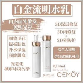 【精华水/乳液】澳洲cemoy白金流明5D精华爽肤水/乳液 120ml