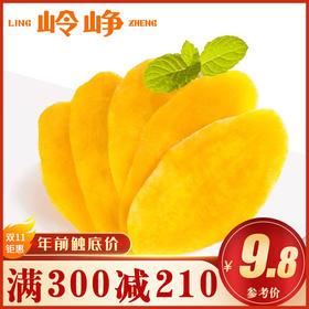 【满减参考价9.8元】岭峥炒栗 芒果干108g