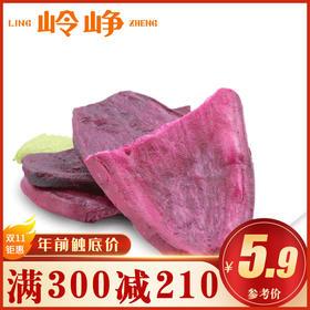【满减参考价5.9元】香酥厚紫薯片238g