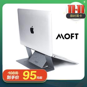 MOFT·超薄便携支架·笔记本适用