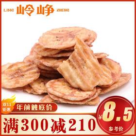 【满减参考价8.5元】香蕉脆片250g