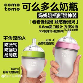 【奶瓶】可么多么(COMOTOMO) 硅胶奶瓶250ml 绿色