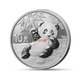 2020年三十克圆形银质纪念币 熊猫银币