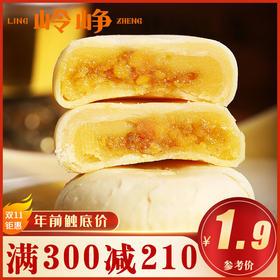 【满减参考价1.9元】美味芒果饼