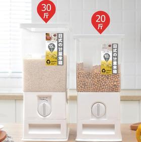 【厨房配件】日式家用厨房塑料米桶10KG防潮防虫米箱15KG密封储米桶