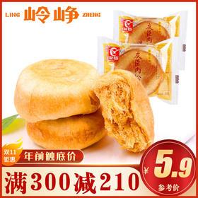 【满减参考价5.9元】美味肉松饼