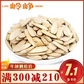 【满减参考价7.1元】多味葵花籽(特大)250g