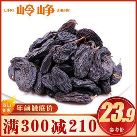 【满减参考价23.9元】黑加仑葡萄干200g