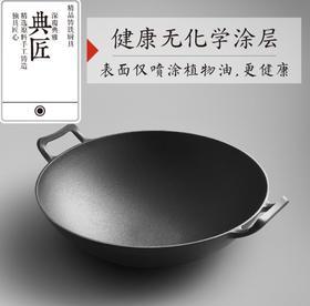 【锅具】炒锅加厚双耳铸铁锅36cm老式圆底生铁锅无涂层家用