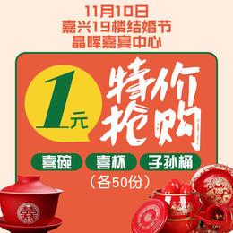 【嘉兴19楼11月10日结婚节】1元特价抢购 喜碗/喜杯/子孙桶 三选一