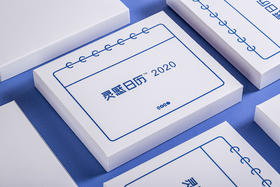 《灵感日历™2020》首发(又要做年度规划了)*(2月1日发货)