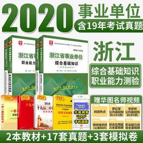 2020浙江事业单位综合基础知识+职业能力测验教材+历年4本装