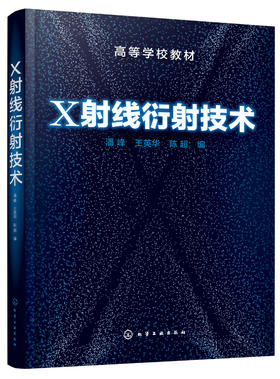 X射线衍射技术(潘峰)