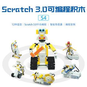 【首发】小卡scratch3.0可编程积木S4