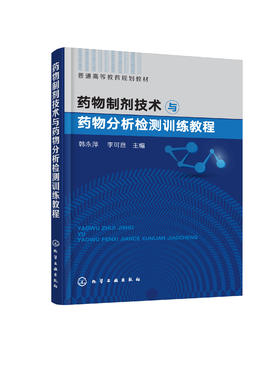 葯物制剂技术与葯物分析检测训练教程(韩永萍)