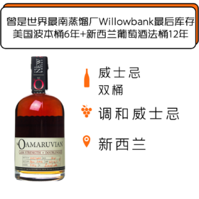 【曾是世界最南端酒厂的最后一批库存】18 'The Oamaruvian' Doublewood 18 years Cask Strength Whisky 350ML