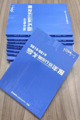 【企业团购】2018-2019罗戈物流行业年报