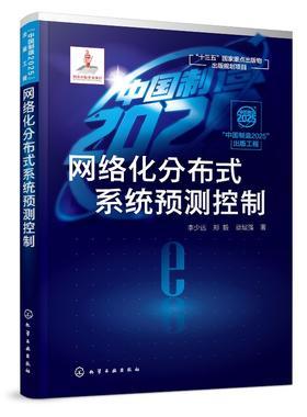 中国制造2025 出版工程 网络化分布式系统预测控制 本书针对网络化分布系统如何设计预测控制估计器控制器协调策略等问题进行讲解